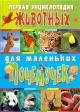 Первая энциклопедия животных для маленьких почемучек